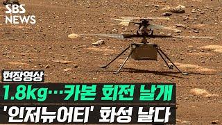 '지구 밖 행성' 첫 비행…인저뉴어티 성공 순간 (현장…
