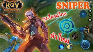 Rov : Sniper ฮีโร่ใหม่ [ตำแหน่ง Carry] ซูมโครตไกล