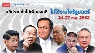 Live :The Politics special การอภิปรายทั่วไปเพื่อลงมติไม่ไว้วางใจรัฐมนตรีเป็นรายบุคคล วันที่ 25 ก.พ.