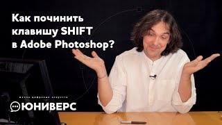 Как починить клавишу SHIFT в Adobe Photoshop?