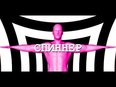 АЗА#ZLO Feat. TAKOBOY X КЕЙSИ - СПИННЕР