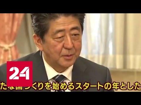 Япония готова подписать мирный договор с РФ в обмен на два острова. 60 минут от 21.01.19
