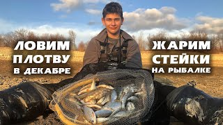Рыбалка на фидер в декабре - Готовим обед на рыбалке
