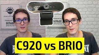 кАКАЯ ВЕБ КАМЕРА ЛУЧШЕ?   Сравнение Logitech BRIO, Logitech C922 и Logitech C510  Вебка для стрима