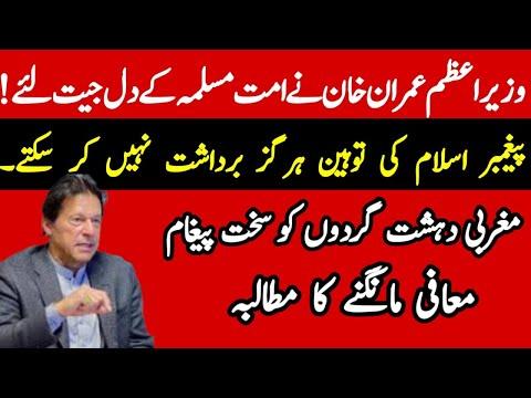 عمران خان نے امت مسلمہ کے دل جیت لئے || مغربی دیشت گردوں کو سخت اور واضح پیغام || Fayyaz Raja Video