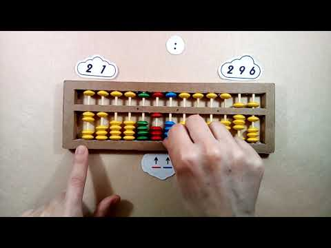 Learning to divide by a three-digit number (Exercise 4) from YouTube · Duration:  3 minutes 36 seconds