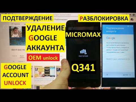 Разблокировка аккаунта Google Micromax Q341 FRP Bypass Google Account