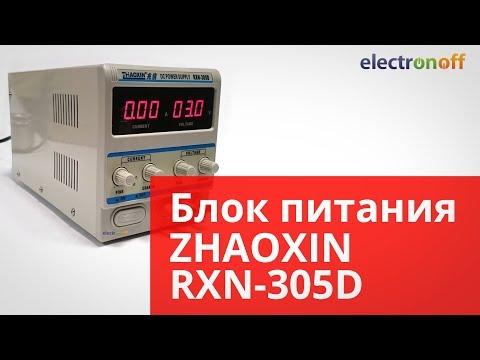 Лабораторный блок питания ZHAOXIN RXN-305D. Обзор
