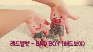 손가락춤) 레드벨벳 - BAD BOY [배드보이]/Finger dance) Red Velvet - BAD BOY
