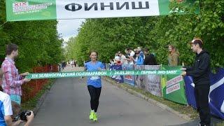 Наталья Измоденова - Зеленоградский полумарафон 2015