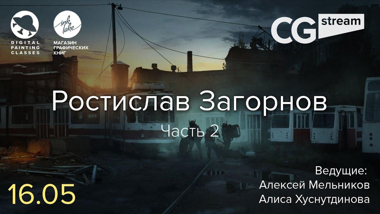 CGStream. Ростислав Загорнов. Часть 2