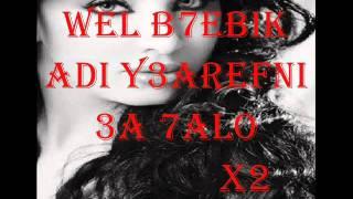Mohammad Skandar - ouli b7ebne Arabic Karaoke