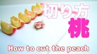 画期的すぎる桃の切り方