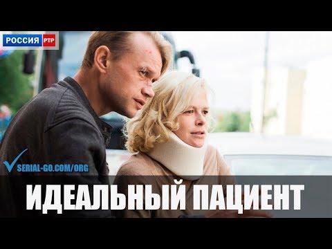 Сериал Идеальный пациент (2020) 1-4 серии фильм мелодрама на канале Россия - анонс