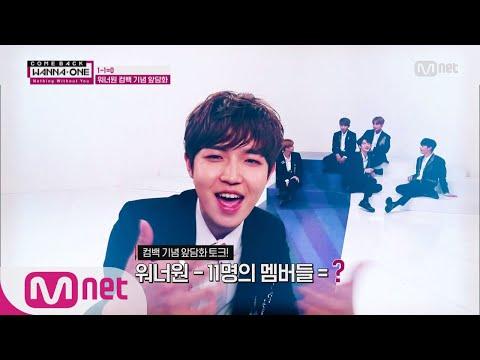 Wanna One Go [스페셜] Comeback Wanna One '워너원의 완전솔직 토크타임' 171113 EP.7