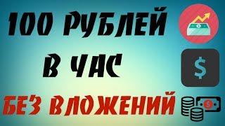 ЛУЧШИЙ САЙТ ДЛЯ ЗАРАБОТКА В 2018 ГОДУ БЕЗ ВЛОЖЕНИЙ