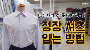 셔츠 착용 기본법! 3가지 체크 포인트!