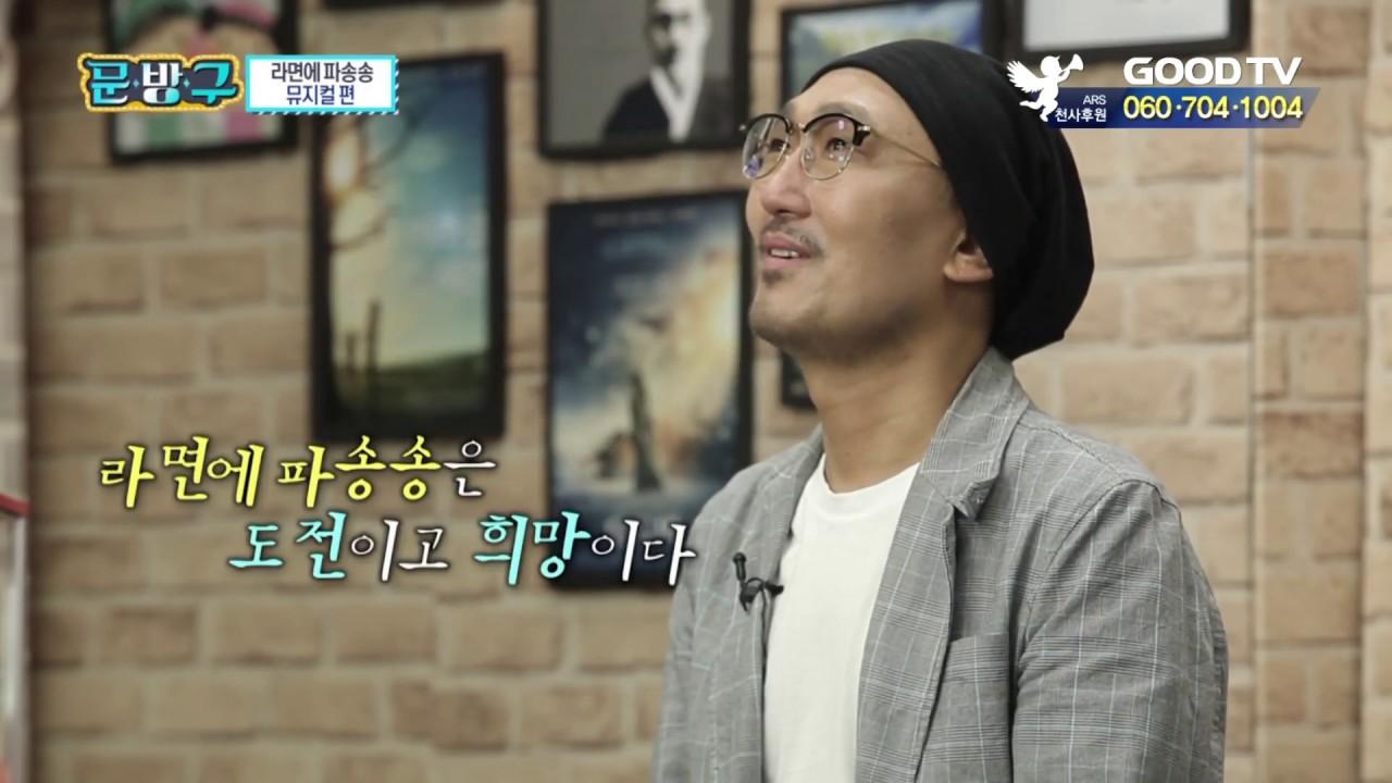 [문방구] 뮤지컬을 통해 하나님을 전하는 김동철 감독