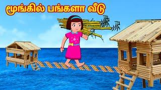 மூங்கில் பங்களா வீடு   Tamil Stories   Stories in Tamil - Tamil Comedy   Tamil Bedtime Dreams