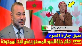 عاجل .. اعلام جارة السوء المسعور يعض اليد الممدودة لملك المغرب محمد السادس !