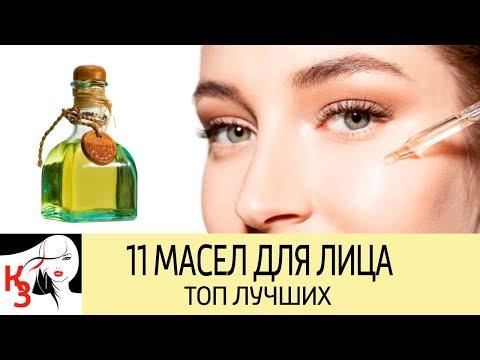11 Шикарных масел для кожи лица. Морщины, пигментные пятна, питание, увлажнение