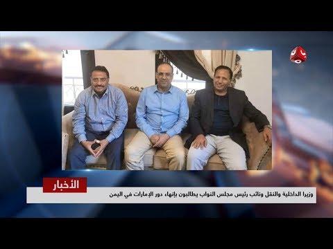 وزيرا الداخلية والنقل ونائب رئيس مجلس النواب يطالبون بإنهاء دور الإمارات في اليمن