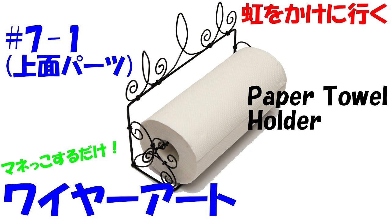 ワイヤーキッチンペーパーホルダーの作り方♡キッチン雑貨DIY☆針金アート