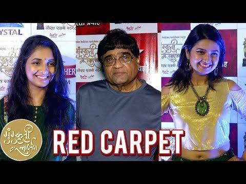 Sanskruti Kaladarpan Puraskar 2018   Sayali Sanjeev, Prajakta Mali, Ashok Saraf  on Red Carpet