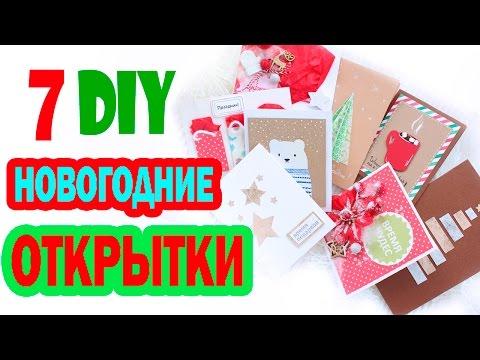 DIY Новогодние ОТКРЫТКИ * 7 разных ДИЗАЙНОВ * Новогодняя BubeBOX #2 * Bubenitta