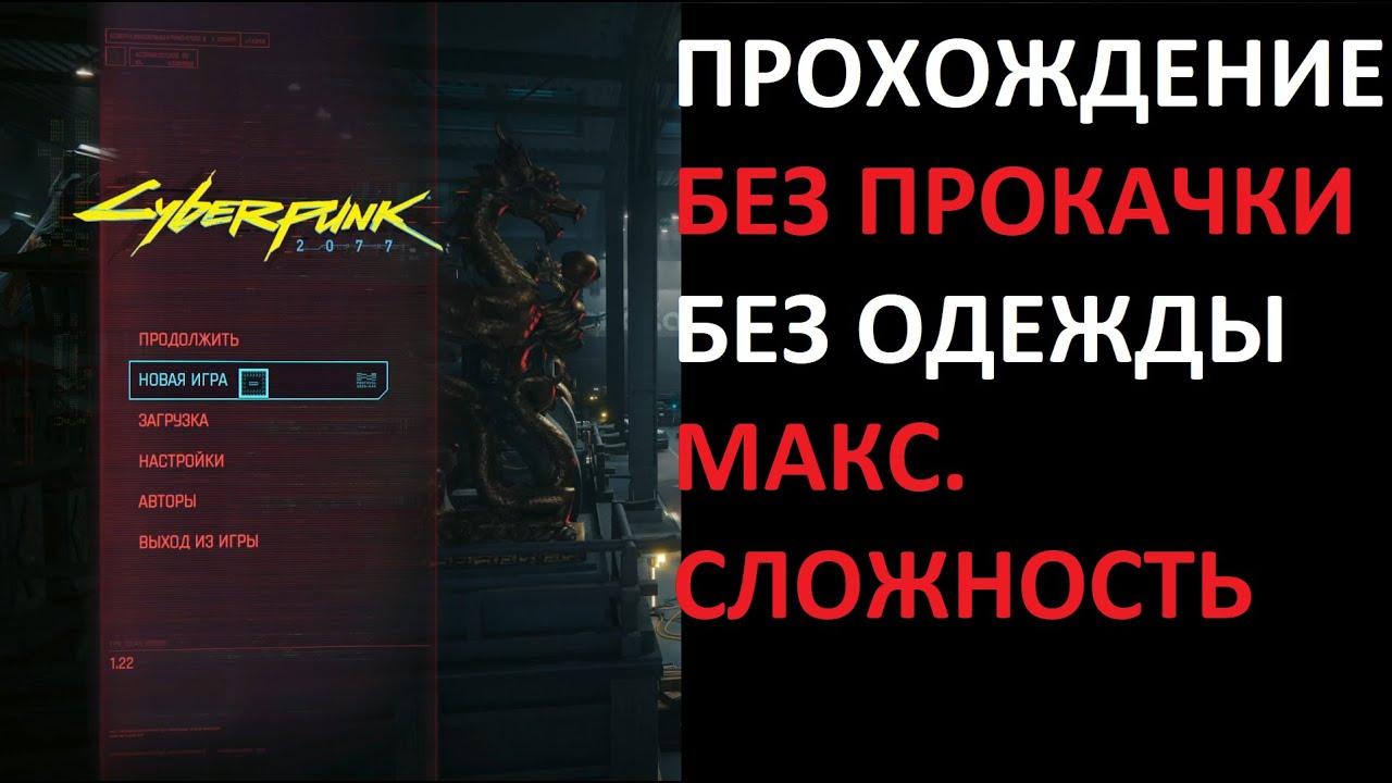 Cyberpunk 2077 - Прохождение без прокачки, без брони, без урона по противникам. Челлендж. (Серия 1)