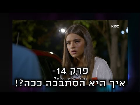 כפולה 3 | משטרת ישראל עוצרת את נועה קירל - פרק 14