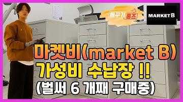 벌써 6번째 구매 !! 가성비 갑 마켓비 수납장 / FIHA 수납장 / marketB