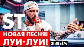 Скачать ST Луи Луи Премьера на Радио ENERGY