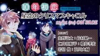 2012年12月21日(金)発売予定マキシドラマCD「10年初恋 星空のクリスマス...