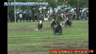 第6偵察隊オートバイドリル@陸上自衛隊大和駐屯地
