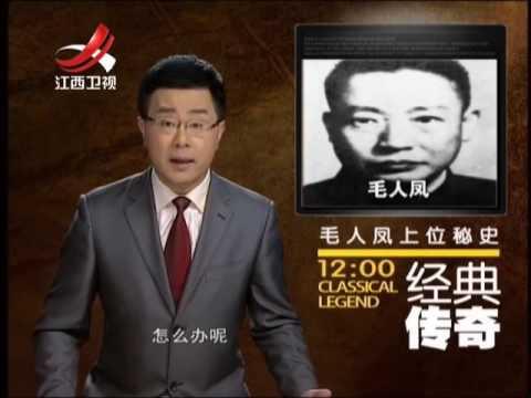 20140613 经典传奇   隐秘历史内幕大揭密 毛人凤上位秘史