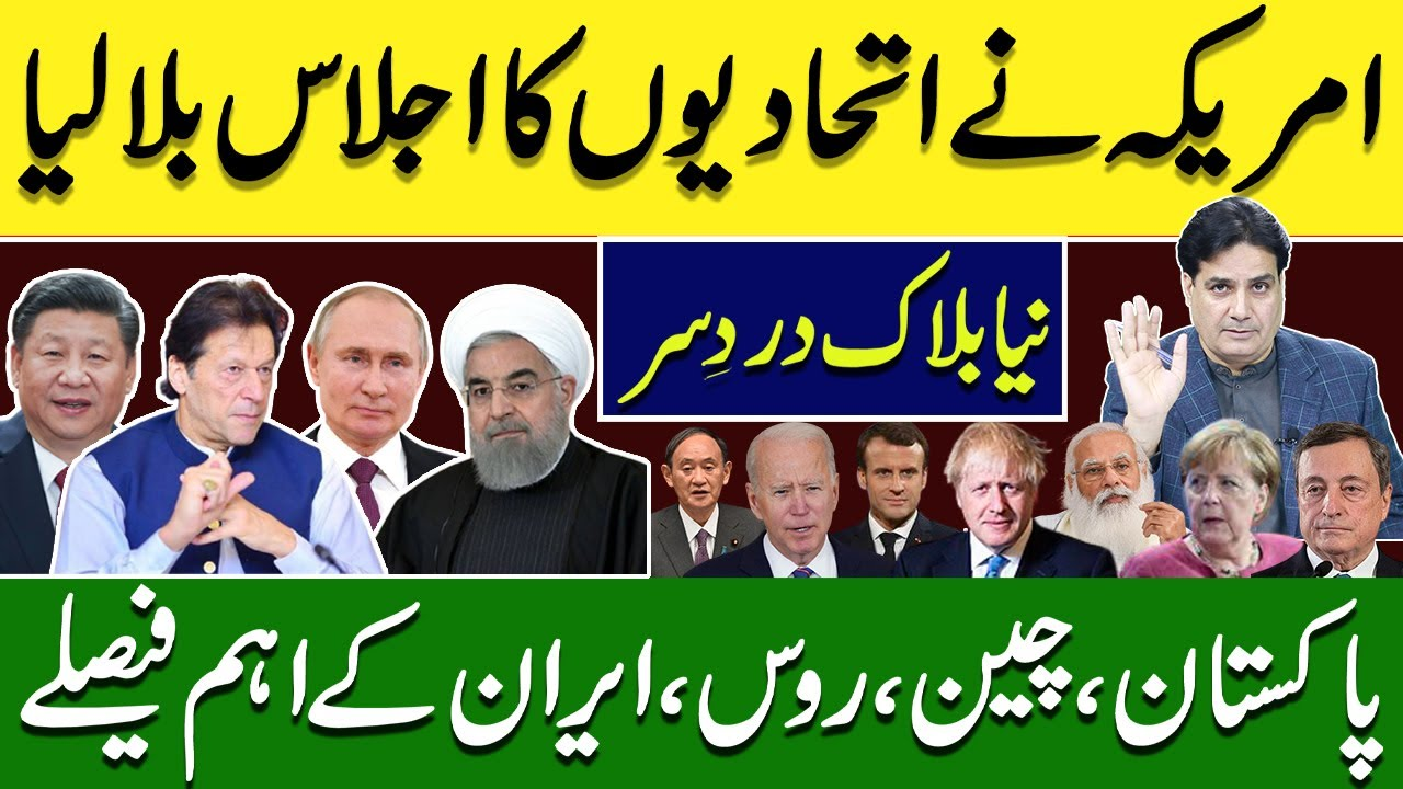 Important Decisions of Pakistan, China, Russia and Iran | The USA Convened a Meeting of Allies.
