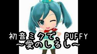初音ミクで、『 PUFFY ~愛のしるし~』【Ai no Shirushi  by PUFFY  HATSUNE MIKU VOCALOID 】