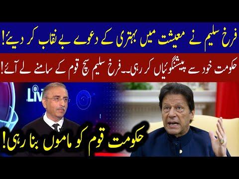 Farrukh Saleem exposes the PTI govt's lies regarding economy of Pakistan | 23 May 2021 | 92NewsHD thumbnail