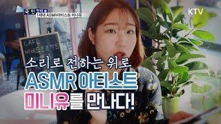 [국민인터뷰] 소리로 위로♥ ASMR아티스트 미니유