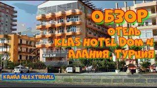 видео Отель Klas Dom Suite Annexe 4* (Турция, Аланья): описание и отзывы туристов