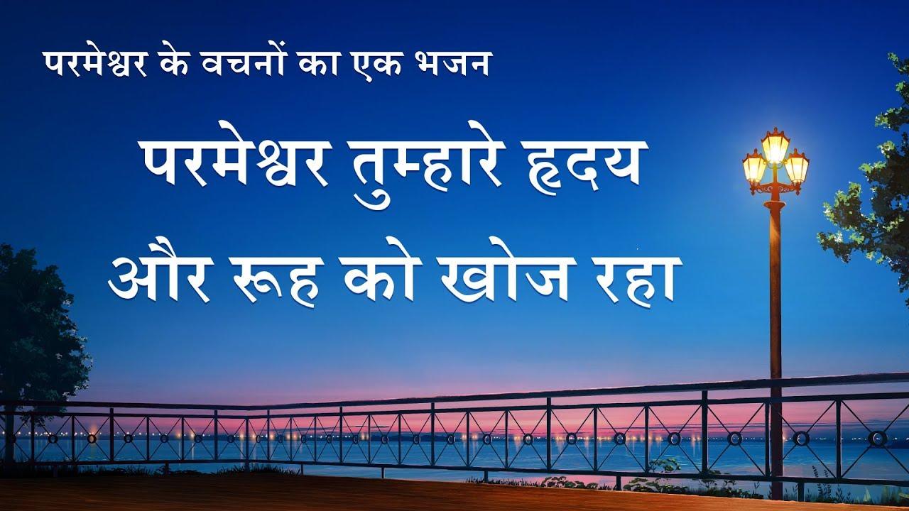 परमेश्वर तुम्हारे हृदय और रूह को खोज रहा | Hindi Christian Song With Lyrics