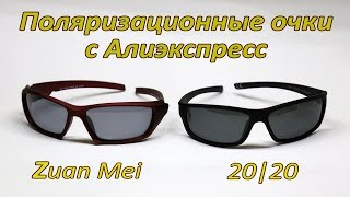 Поляризационные очки фирм Zuan Mei и 20/20. Обзор-тест.