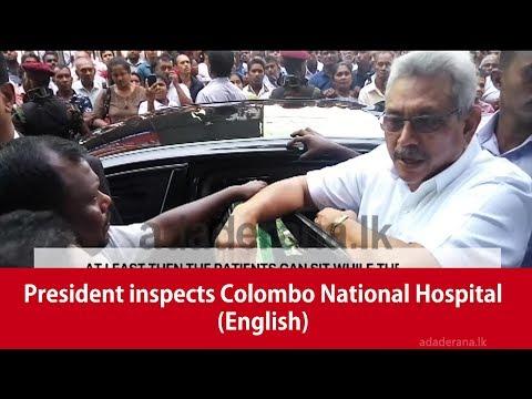 President Inspects Colombo National Hospital (English)