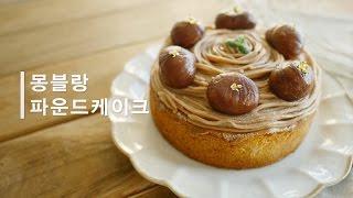 몽블랑 파운드 케이크 만들기 モンブランケーキ
