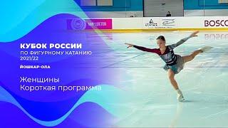 Женщины Короткая программа Йошкар Ола Кубок России по фигурному катанию 2021 22