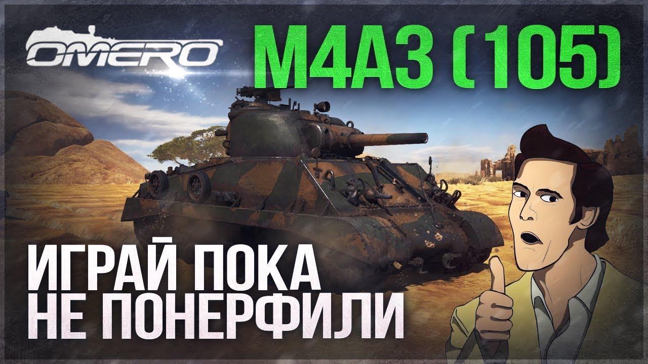 игромания вар тандер м4а3 105