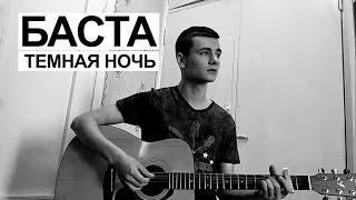 БАСТА - ТЕМНАЯ НОЧЬ (cover by Laki)