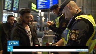 اللاجئون في السويد أمام تحدي سياسة جديدة صارمة