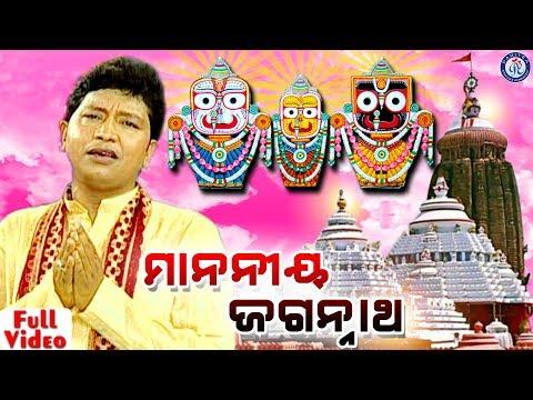 Manania Jagannatha - Superhit Odia Shree Jagannath Bhajan By Abhijit Majumdar